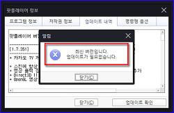 다음 팟플레이어, 다음 라이브(카카오TV) 팟플레이어 자동 업데이트 오류 및 해결 방법
