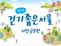 2017 걷기좋은서울 시민공모전 수상작