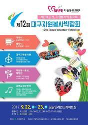 제12회 대구자원봉사박람회