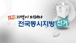 [2-180426]민주당 경기도당, 27-28일 군포.의왕시장 후보 경선