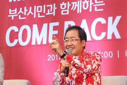 홍준표 대표, 부산 컴백홈 토크 콘서트