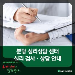 서울사이버대학 분당 심리상담 센터 무료 심리 검사·상담