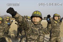 신병 1229기 1, 2 교육대 3주차 - 훈련모음