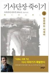 [책] 기사단장 죽이기
