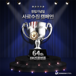 동국제강 창립 64주년 기념, 사료수집 캠페인 <DK 진품명품>