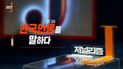 [토크쇼J 1회] 한국 저널리즘, 이것이 문제다!