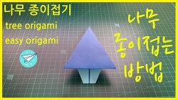 쉬운 종이접기 나무2