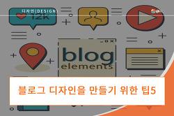 [디자인] 블로그 디자인을 전문적으로 보이기 위한 팁 5
