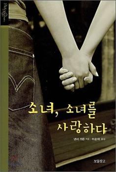 떨림을 느끼다, 용기를 배우다 - <소녀, 소녀를 사랑하다>를 읽고