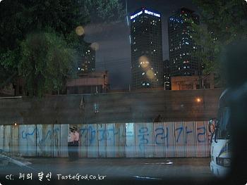 깡패는 물러가라 / 용산 2009년 8월
