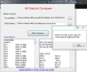 PCB Netlist 비교 프로그램 (MI Netlist compare)