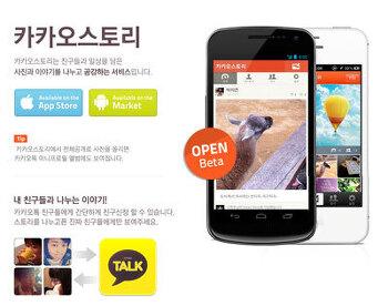 카카오스토리 카카오스토리 친구수   한국판 페이스북? '카카오스토리' 공개