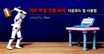 [PDF뷰어다운로드] 무설치 PDF 파일 전용 뷰어 소개 및 다운로드 - PDF파일 보는법