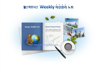 [Weekly] 자산관리 노트 - 2012년 4월 3주차