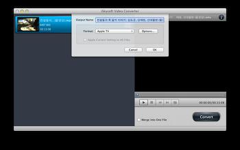OSX 기반의 다른 디바이스를 위한 동영상 변환