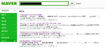 네이버에 검색되는 106만 개인정보