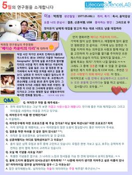 [이달의 연구원][2012.05] 라이프케어솔루션팀 ; 박희정 연구원님