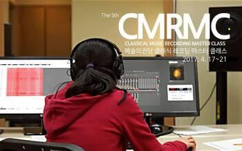 제5회 예술의전당 클래식레코딩 마스터클래스 참가자 모집 ( 일정 : 2017년 4월 17일 ~ 21일 )