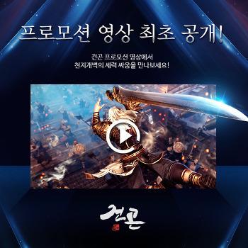 모바일 3D MMORPG '건곤' 프로모션 영상 공개