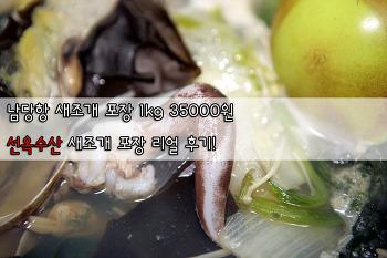 남당항 새조개 택배 1kg 35000원, 선옥수산 새조개 포장 리얼 후기
