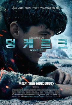크리스토퍼 놀란감독 '덩케르크 Dunkirk'예고편 2017 제작 by 동네방네 영화