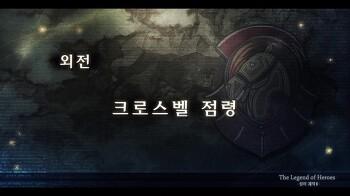 [PS Vita]영웅전설 섬의궤적II 공략 - 외전