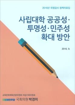 사립대학 공공성·투명성·민주성 확대방안(2016)