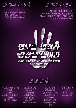 행동하는 성소수자 인권연대 활동가 편지 - 민해리