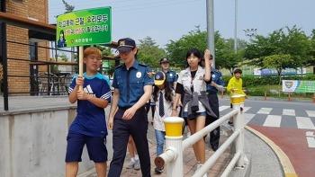 신백초 명예경찰 소년단 학교폭력 예방 순찰 캠페인