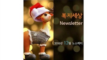 2016년 12월 뉴스레터