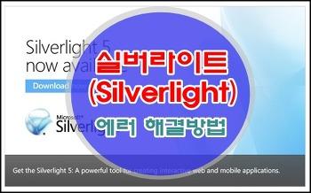 실버라이트(Silverlight) 에러 해결방법