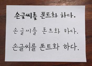 2015 한글날 이벤트 결과물, '무료 체험 폰트' 윤고래체, 김남윤체, 이숲체를 소개합니다!