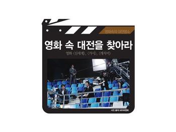 <영화속 대전명소 제3편>영화 신세계, 가시, 캐치미 속 대전의 모습을 찾아라