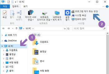 윈도 10에서 프로그램 추가제거 어디로 간거야?