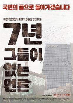 <7년-그들이 없는 언론> 상영일정 & 인디토크