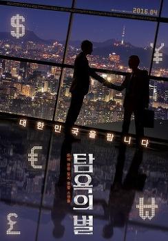 <탐욕의 별> 상영일정 & 인디토크(GV)