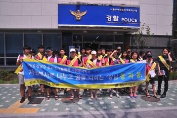 강남청자봉, 안전캠페인 활동