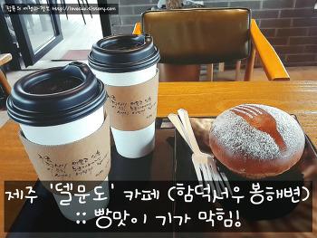 제주 '델문도' 카페 (함덕서우봉해변) :: 빵맛이 기가 막힘!