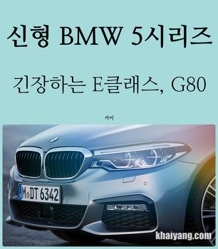 신형 BMW 5시리즈 등장! 긴장하는 벤츠E클래스, 제네시스G80
