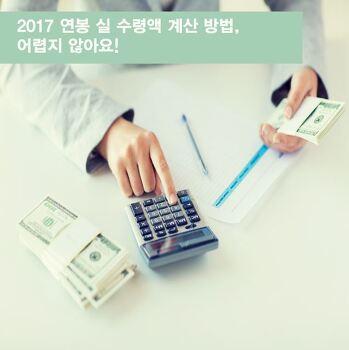 2017 연봉 실 수령액 계산 방법, 어렵지 않아요!