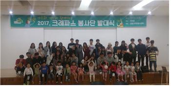 [활동] 2017 크레파스 봉사단 발대식이 열려
