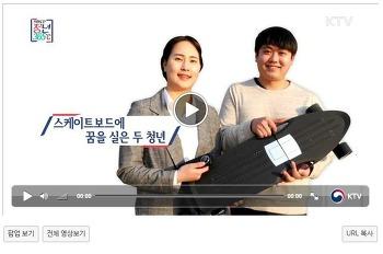KTV 희망 도전 청년 365℃ - YSM마케팅컨설팅 윤수만 경영컨설턴트 출연