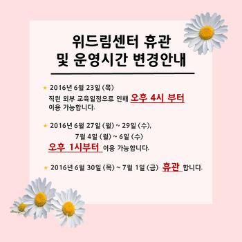 [위드림센터] 휴관 및 운영시간 변경안내