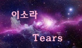 이소라 - Tears (피아노 편곡)