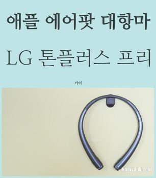 애플 애어팟 대항마, 하이브리드 블루투스이어폰 LG 톤플러스 프리 디자인 후기