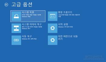 윈도우 10에서 외부 드라이브에서 sfc/scannow 시스템 검사 기능 사용 방법