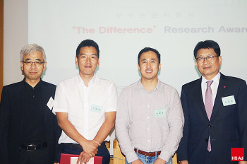 한국광고학회 ∙ HS애드, 'The Difference Research Award'