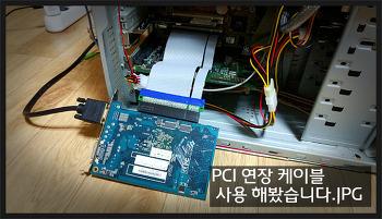 구형 PCI 연장 케이블을 사용해봤습니다.jpg