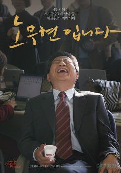 <노무현입니다> 상영일정 & 인디토크 _6월 28일 종영