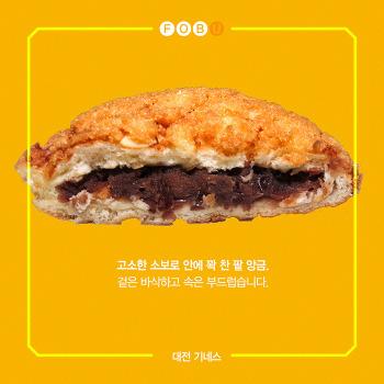 대전기네스북(20)성심당 튀김소보로, 사람을 부르는 맛